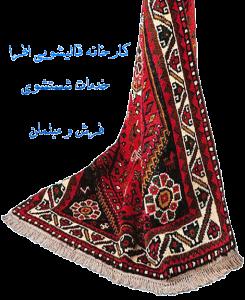 درباره قالیشویی افرا