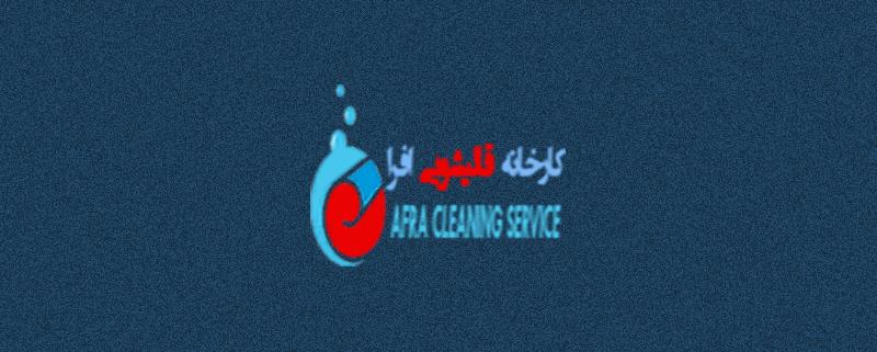 قالیشویی در منطقه دو تهران